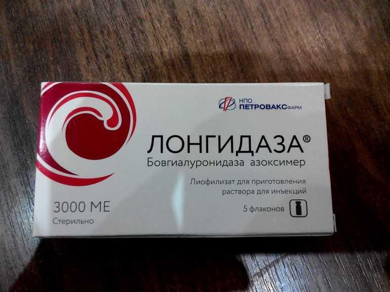 Препарат Лонгидаза