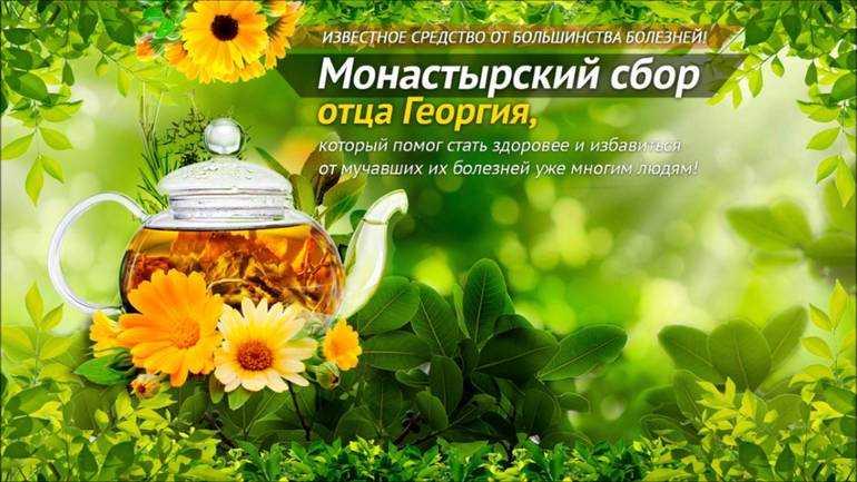 Состав состав монастырского сбора отца Георгия