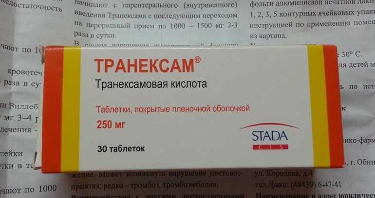 Средство Транексам