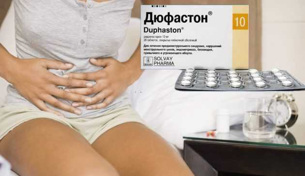 Как пить Дюфастон при кисте яичника