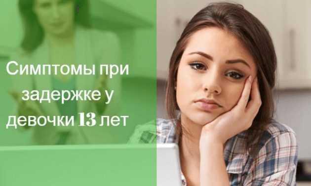 Задержка месячных у подростка