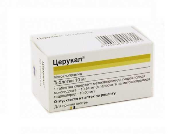 Церукал таблетки в упаковке