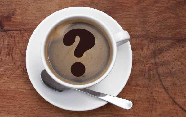 Чашка кофе со знаком вопроса