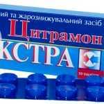 Цитрамон Экстра