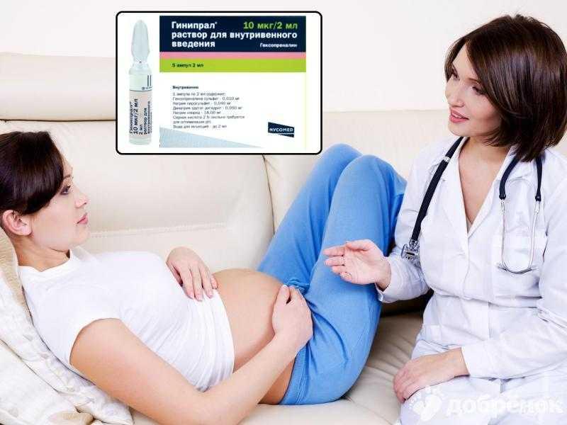 Доктор и беременная обсуждают возможность применения Гинипрала