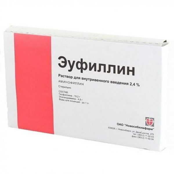 Эуфиллин для внутривенного введения в упаковке