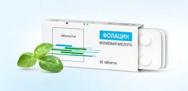 Фолацин упаковка с таблетками