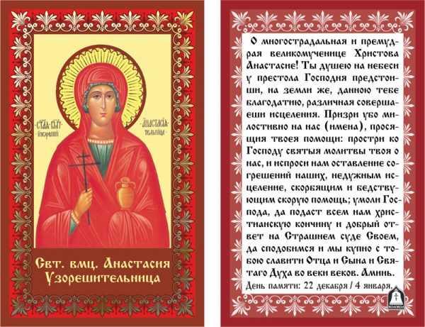 Икона и молитва святой Анастасии Узорешительнице