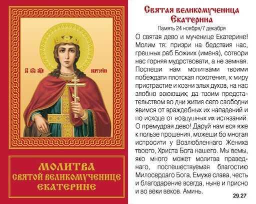 Икона и молитва Святой Екатерине