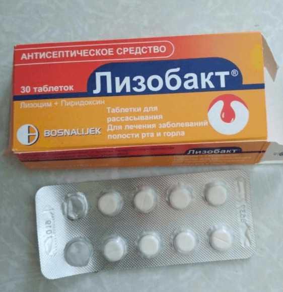 Лизобакт в упаковке