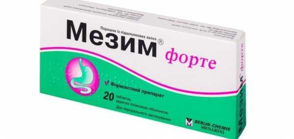 Таблетки Мезим форте в упаковке