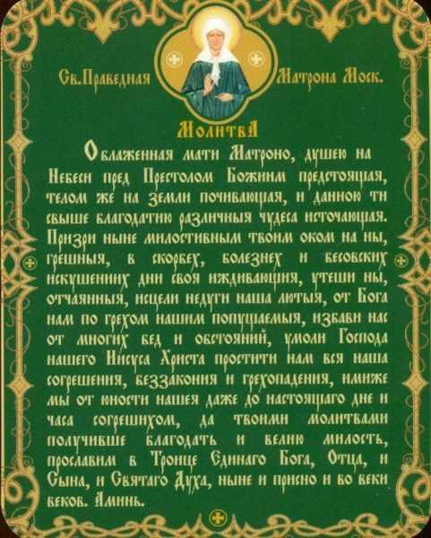 молитва Святой Блаженной Матроне Московской