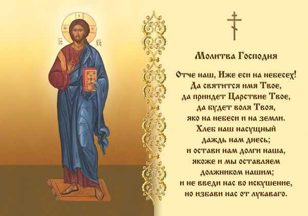 молитва Отче наш с Господом