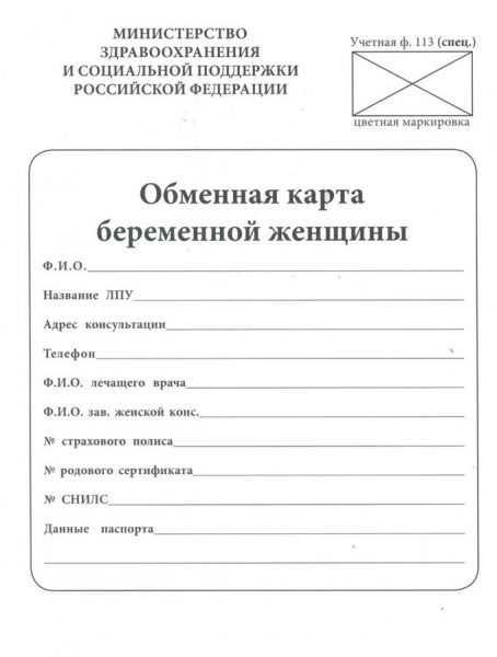первая страница обменной карты беременной