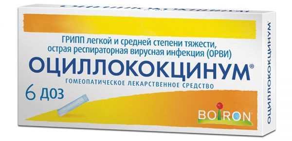 упаковка Оциллококцинума