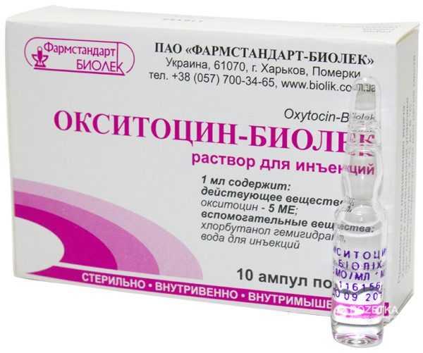 Окситоцин в ампулах
