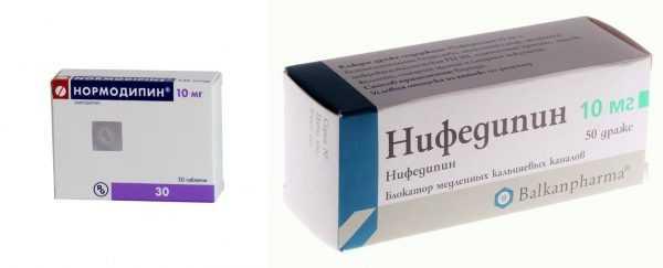 Препараты Нифедипин и Нормодипин