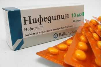 Нифедипин в таблетированной форме