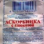 Таблетки Аскорбиновой кислоты в упаковке