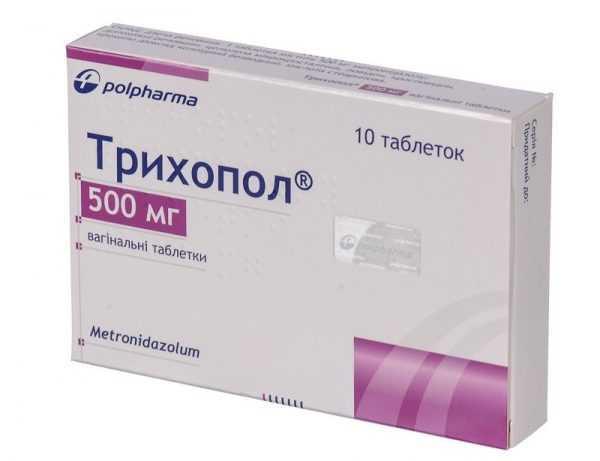 Трихопол в форме вагинальных таблеток