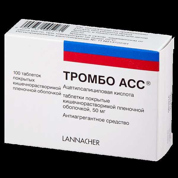 Таблетки Тромбо АСС