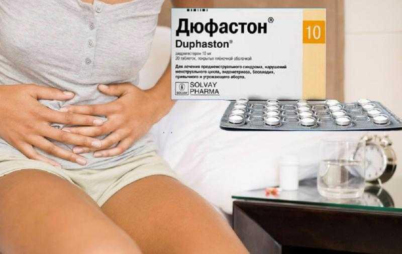 Препарат Дюфастон поможет сохранить беременность при недостаточной выработке собственного прогестерона