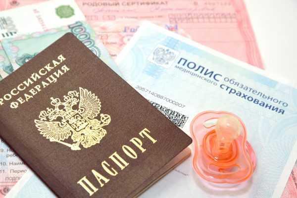 Полис, паспорт, родовой сертификат