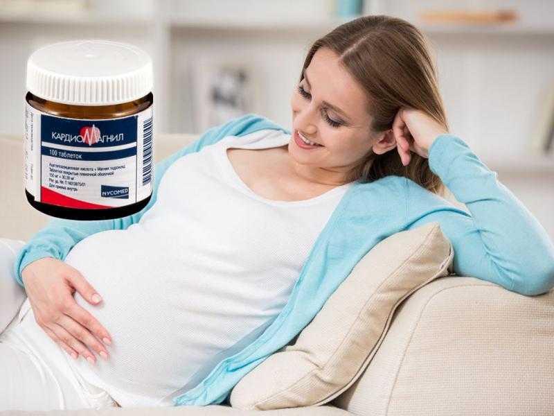Кардиомагнил при беременности