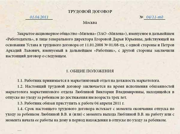 Пример первой страницы срочного трудового договора