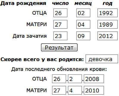 Пример расчёта пола ребёнка в онлайн-калькуляторе