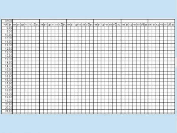 Пример таблицы Считай до 10