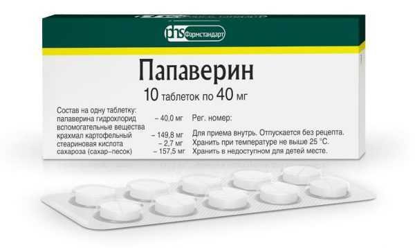 Таблетки Папаверина