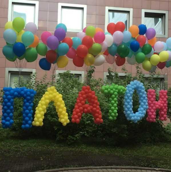выложенное шариками имя ребёнка во дворе роддома