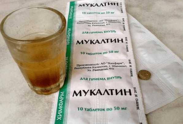 Мукалтин, растворённый в стакане с водой